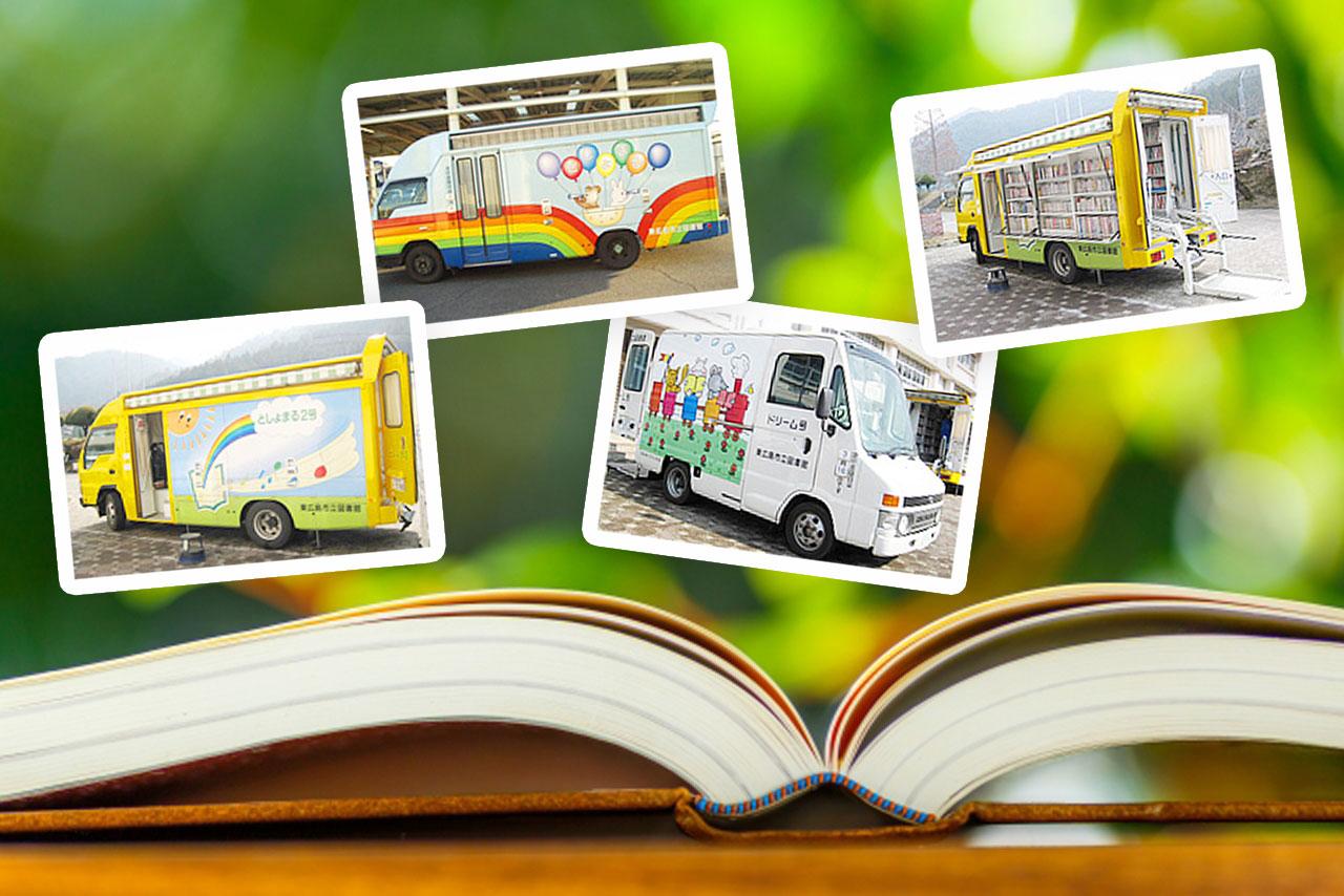 移動図書館車写真2