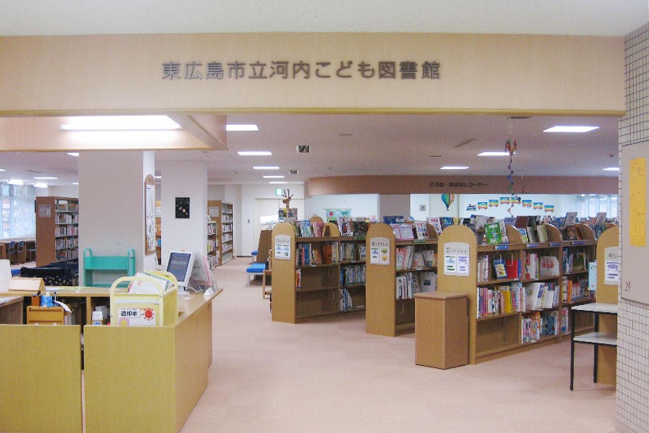 東広島市立河内こども図書館館内写真