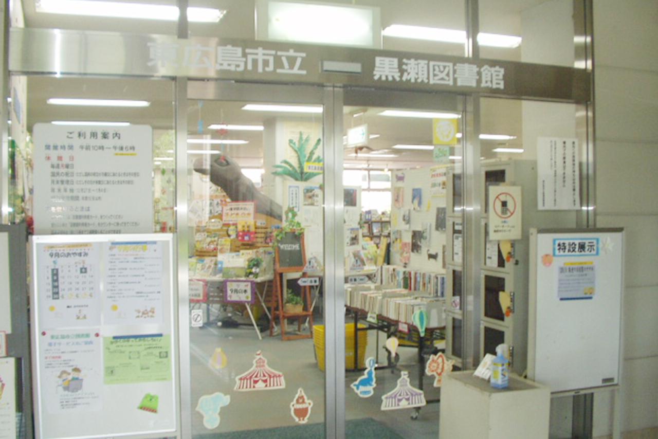 東広島市立黒瀬図書館館内写真