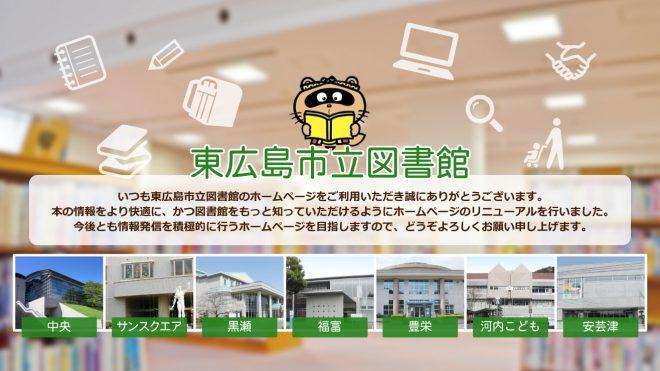 東広島市立図書館ホームページ