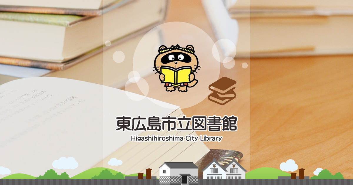 図書館 広島 市立