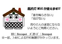 Wifi案内ポスターイメージ2