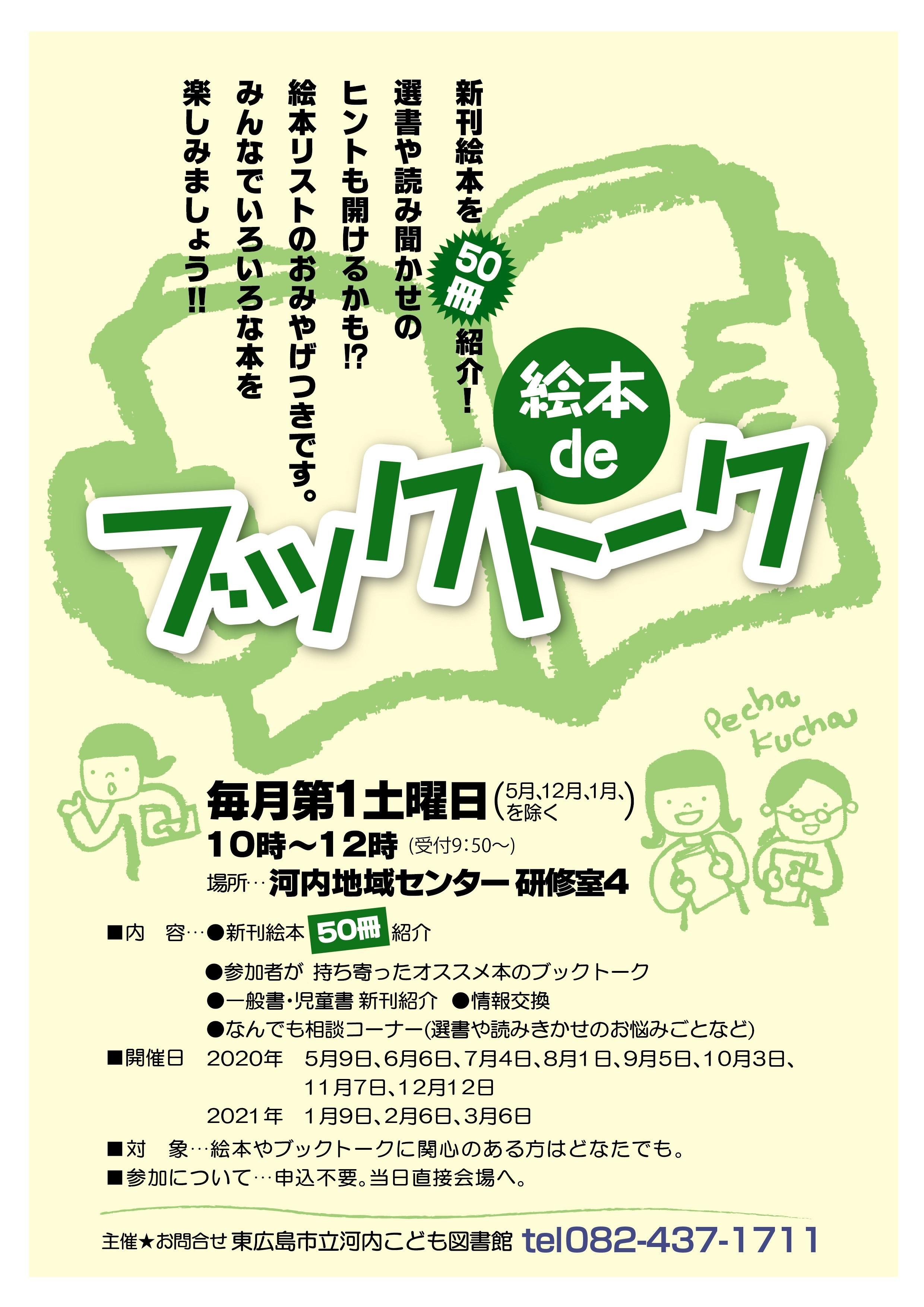 絵本deブックトーク 3月6日(土)