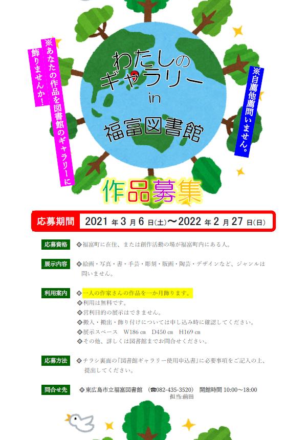『わたしのギャラリー in 福富図書館』2021年4月~2022年3月